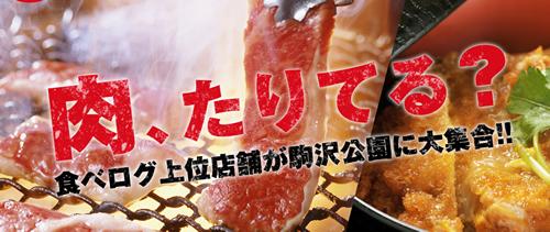 肉フェス 2014